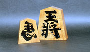 Tendo Japanese chess pieces